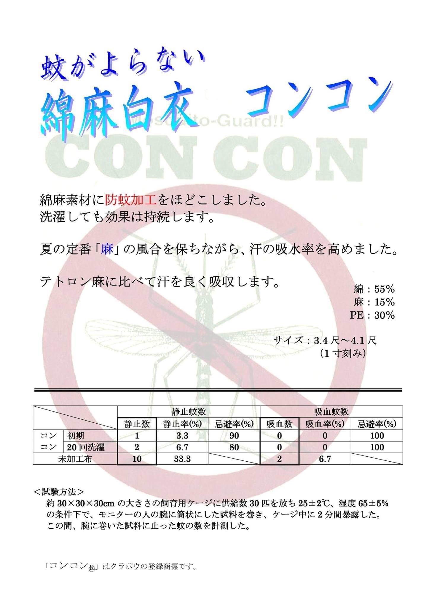 綿麻コンコン 白衣