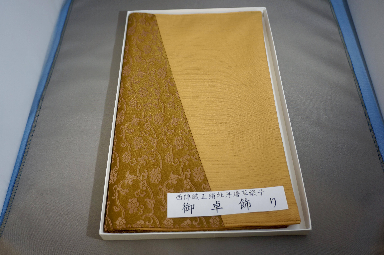 御卓敷き 西陣織正絹緞子