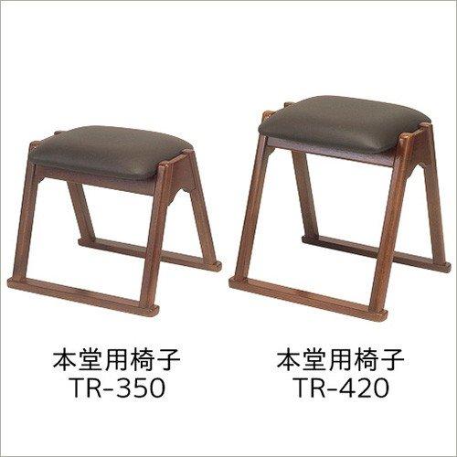 本堂用椅子 TR