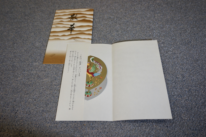 散華 タト紙入( 金銀両面2枚入)