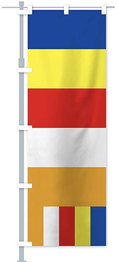 仏旗のぼり