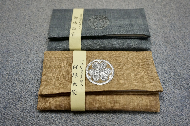 二つ折念珠入 麻生地(宗紋刺繍入)
