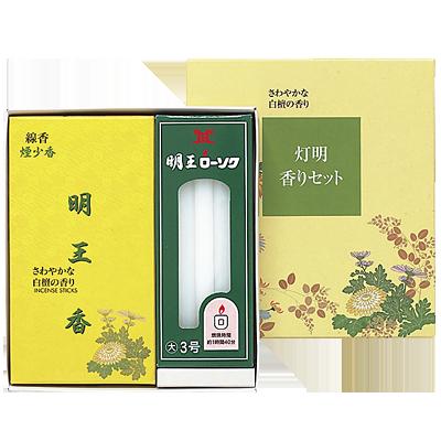 灯明香りセット(線香/ローソク詰合せ)