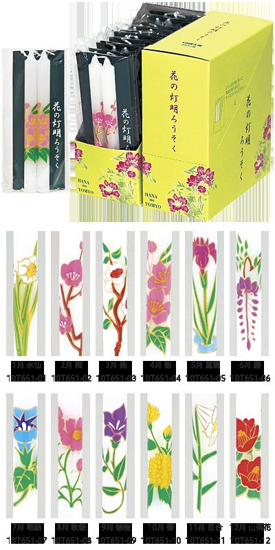 花の灯明 季節の花2本入