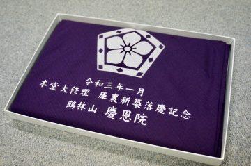 綿シャンタン風呂敷 別染古代紫品