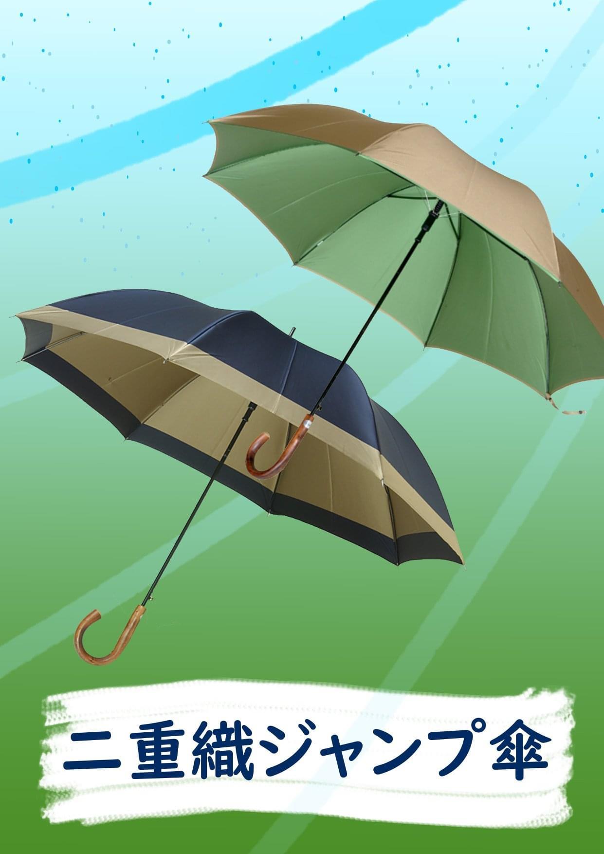 二重織ジャンプ傘